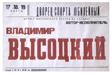 Фото афиши - на интернет-форуме ''Владимир Высоцкий. Творчество и судьба''