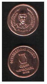 Серебряная монета с портретом булата окуджавы купить рысь канадская цена