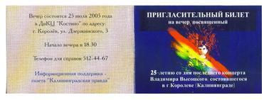 Владимир Высоцкий - Страница 7 Kaliningrad_1
